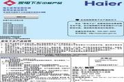海尔 FXC(R)下乡 家电下乡无氟变频壁挂式空调 说明书 官方