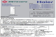 海尔 CCC单冷家电下乡高效定频柜式空调 说明书