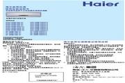 海尔 EAC定频聪明风高效定频壁挂式空调 说明书