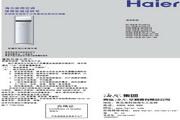 海尔 AAF 工程机高效定频柜式空调 说明书