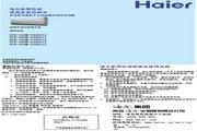 海尔 GCC工程高效定频壁挂式空调 说明书 官方版