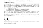 瀚视奇HX191A液晶显示器使用手册