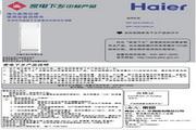 海尔 NRC家电下乡高效定频柜式空调 说明书 官方版