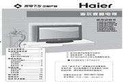 海尔 卧室宝流媒体液晶电视 LU26K3A 说明书