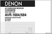 天龙 AVR-1604 AV SURROUND RECEIVER说明书