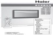海尔 高清模卡液晶电视 LP55R3(滟红) 说明书