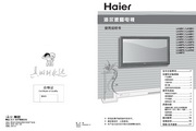 海尔 高清流媒体液晶电视 LU40F6 说明书