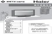 海尔 高清流媒体液晶电视 LU47K3 说明书
