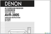 天龙 AVR-3805 AV SURROUND RECEIVER说明书