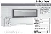 海尔 高清流媒体液晶电视 LU42K3 说明书
