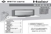 海尔 高清流媒体液晶电视 LU37K3 说明书