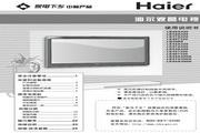 海尔 高清网络LED电视 LE32A320 说明书