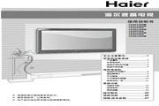 海尔 智能模卡LED电视 LE55H320 说明书
