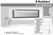 <p>海尔 高清网络LED电视&nbsp; LE42A300N 说明书</p>