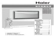 海尔 智能模卡LED电视 LE32H310 说明书