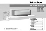 海尔 高清流媒体液晶电视 L42R3 说明书