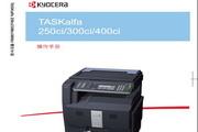 京瓷TASKalfa 400ci使用说明书.