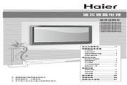 海尔 高清网络LED电视 LE40T320 说明书