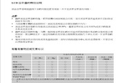 瀚视奇Hi221D液晶显示器使用手册