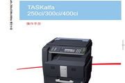 京瓷TASKalfa 300ci使用说明书