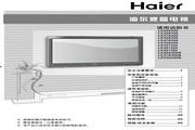 海尔 高清网络LED电视 LE42A320 说明书