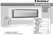 海尔 智能模卡LED电视 LE42A300M 说明书