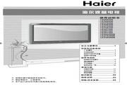 海尔 高清网络LED电视 LE55A300N 说明书