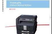 京瓷TASKalfa 250ci使用说明书.