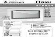 海尔 高清网络LED电视 LE40T320下乡 说明书