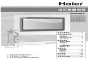 海尔 智能模卡LED电视 LE42H310 说明书