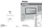 海尔 高清流媒体液晶电视 LU46F6 说明书
