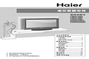 海尔 卧室宝流媒体液晶电视 LU26F6 说明书