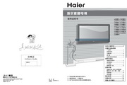 海尔 流媒体液晶电视 LK32K1 说明书