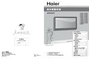 海尔 高清流媒体液晶电视 LU42F6 说明书