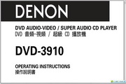天龙 DVD-3910 DVD AUDIO-VIDEO PLAYER说明书