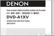 天龙 DVD-A1XV DVD播放机说明书