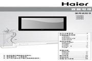 海尔 3D网络液晶电视 LD42K3 说明书