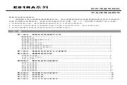 创维 E81RA系列液晶彩电 使用说明书