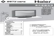海尔 高清流媒体液晶电视 LU47K3下乡 说明书