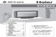 海尔 流媒体液晶电视 LU32K3A下乡 说明书