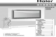 海尔 智能模卡3DLED电视 LE46H330 说明书