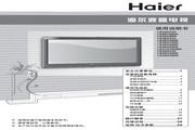 海尔 云电视 锐智3D LE46A350K 说明书
