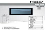 海尔 3D网络液晶电视 LD37K3 说明书