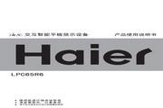 海尔 智能手写触控液晶电视 LPC65R6 说明书