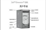 戴尔Dimension 3000 Series说明书