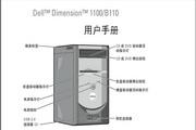 <i>戴尔</i>Dimension 1100 Series<i>说明书</i>