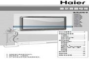 海尔 高清流媒体LED电视 LE46T30 说明书