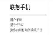 联想E307手机用户使用说明书说明书