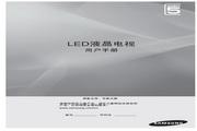 三星 UA40C5000QR液晶彩电 使用说明书
