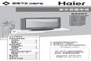 海尔 高清流媒体液晶电视 LU37R3A下乡 说明书